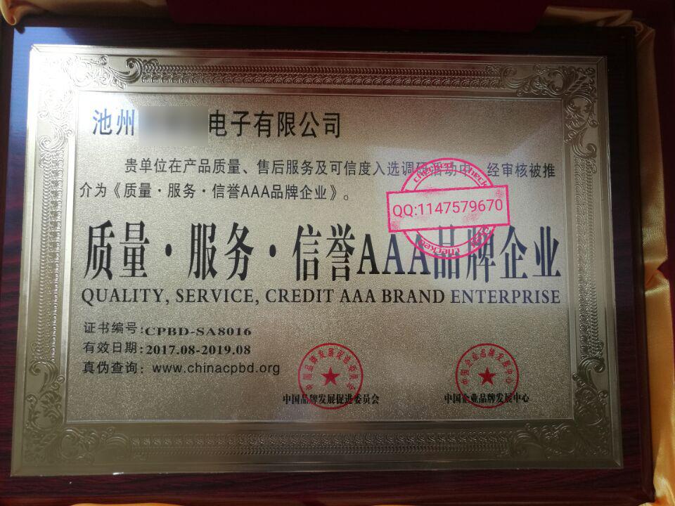 CD包企业招商办理什么荣誉证书