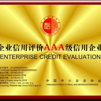 办理诚信AAA企业