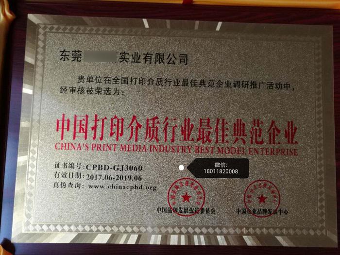 钢筋和预应力机械企业招商办理什么荣誉证书