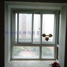 西安隔音窗欣美静隔音效果怎么样?陕西隔音窗东森游戏主管可以做吗图片