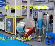 镇江-誉信-催化燃烧装置-吸附催化燃烧机-催化燃烧设备图片