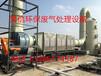 邹平誉信环保专业环保设备厂家,提供有机废气治理整套方案