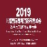 2019上海国际葡萄酒新零售峰会暨直营加盟招商展示会启动招展