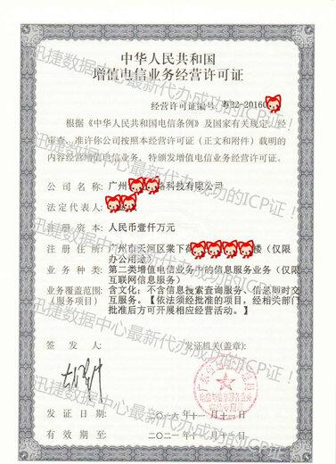 ICP许可证(广州12月)