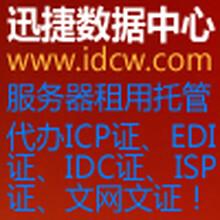 代办宽带接入业务经营许可证图片