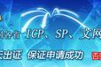 代办IDC证