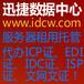 2016年ICP证、IDC证、ISP证、EDI证年检通知!