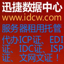 ICP经营许可证申请哪家强图片