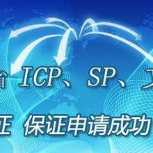 代办省ISP证和IDC证图片