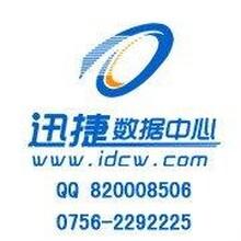 代办广州ICP证图片