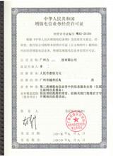 广州/深圳/东莞/惠州/中山/加快ICP证办理/文网文办理图片
