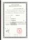 广州九月份新证