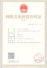 代办广州文网文(网络文化经营许可证)图片