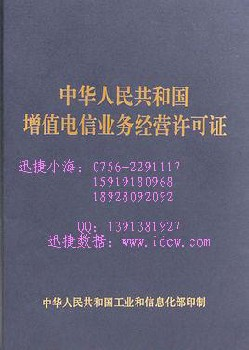 专业办理ICP证,EDI证,10年办理经验,最快12个工作日出证