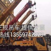 望牛墩吊车80吨-500吨出租、东莞吊车出租
