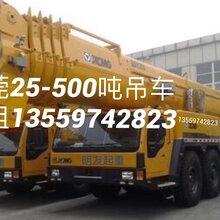 东莞常平吊车80吨100吨160吨200吨300吨500吨出租