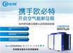 欧必特空气能厂家低价直供家用商用空气能热泵热水器