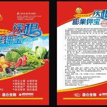蔬菜專用沖施肥,果樹月子肥,高鉀,沃根膨果鉀寶廠家批發圖片