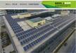 太阳能(民居光伏)标准化系统安装及销售代理
