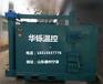 華鑠HS-3蔬菜種植大棚加溫鍋爐