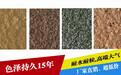 西安真石漆厂家每平方价格多少钱?
