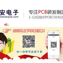 东莞深安PCB电路板制作多层PCB板PCB电路板制造商单双面打样快板LED电源PCB图片