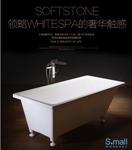 SoftStone软体浴缸按摩浴缸812