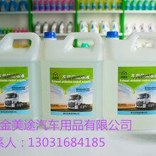 潍坊车用尿素设备厂家,车用环保项目加盟,车用尿素设备。图片