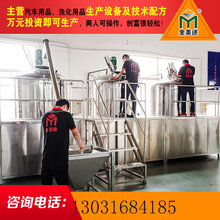 贵州玻璃水设备生产厂家,玻璃水配方升级配方,送配方技术。图片