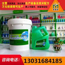 防冻液设备招商啦图片