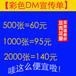 宣传单DM单500张60元