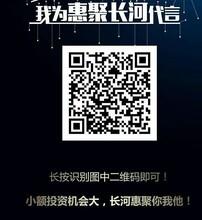 2017火爆火爆火爆项目惠聚长河