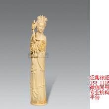牙雕人物摆件现在能值多少钱,象牙雕刻拍卖市场图片