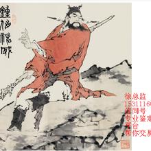 范曾钟馗画像17年在北京拍卖的成交价格怎么样图片