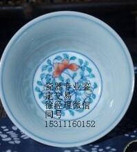 斗彩天字罐拍卖公司在云南曲靖去哪里鉴定正规?