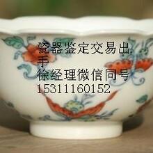 斗彩高足杯鉴定拍卖在黑龙江佳木斯专业鉴定公司在哪里?