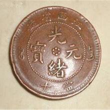 江西省造光绪元宝价格评估及专业咨询