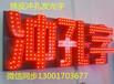 铁皮字冲孔字楼顶大字LED冲孔发光字专业加工制作全国发货
