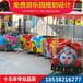 儿童轨道小火车游乐设备电动小火车厂家