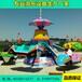儿童自控飞机游乐设备厂6臂豪华型自控飞机价格