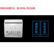 LN-BO联兴邦酒店宾馆智能触摸面板取电开关两联体生产厂家图片