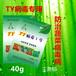 番茄TY病毒病防治新方法专家推荐新方法TY病毒一号
