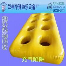 华豫热销新款充气趣味运动器材充气陷阱厂家直销