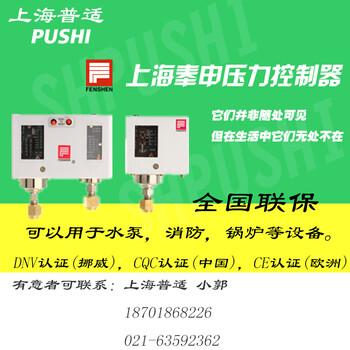 压力开关PC6E压力继电器PC6E压控PC6E压力控制器PC30DE