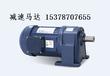 迈传减速机厂家直销齿轮减速电机6W到3700瓦调速刹车电机