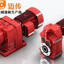 减速机厂家减速机供应减速机销售减速机型号迈传减速机图片