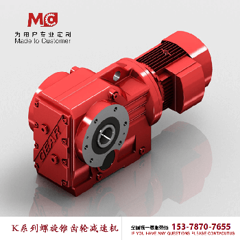 上海直交軸減速機SGF小型直交軸減速機%K系列直角齒輪減速機