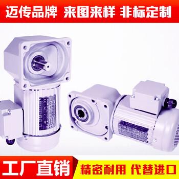 SGF小型直角减速机100W-3700W直角减速机批发厂家