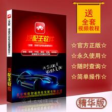 汽配汽修管理软件成都辉煌智通汽配王精华版软件图片