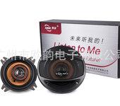 厂家供应凯跃4寸汽车同轴喇叭扬声器KY-407汽车车门喇叭改装